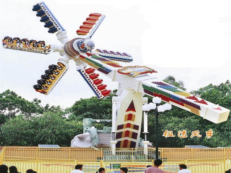 Crazy speed windmill rides for adults